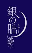 Gin No Mikazuki